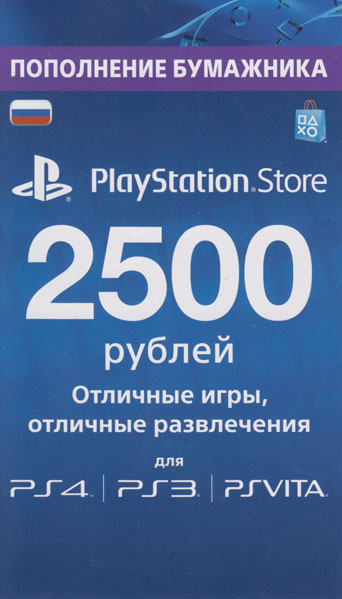 PSN 2500 рублей PlayStation Network